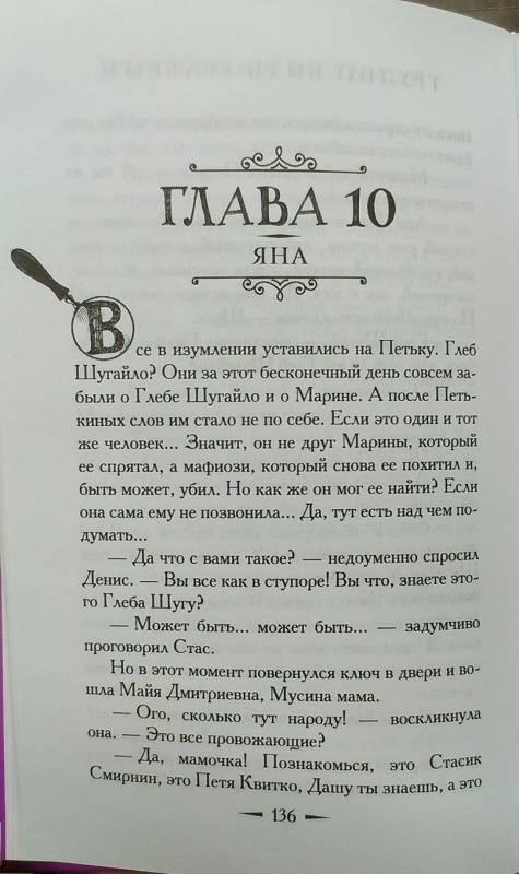 Иллюстрация 30 из 37 для Трудно быть храбрым - Екатерина Вильмонт | Лабиринт - книги. Источник: Книголюб!