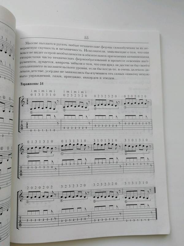 Иллюстрация 9 из 9 для Самоучитель игры на гитаре. Нотная и безнотная системы обучения - Петр Котов | Лабиринт - книги. Источник: Лабиринт