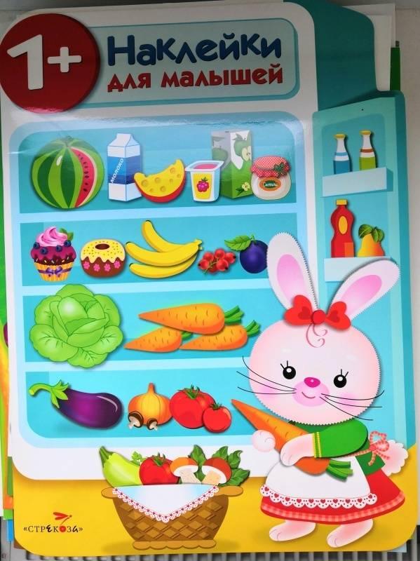 Иллюстрация 26 из 31 для Наклейки для малышей. Холодильник - Е. Никитина   Лабиринт - книги. Источник: Янчук  Ольга