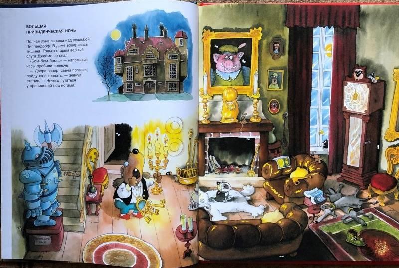 Иллюстрация 8 из 58 для Вот Ужас! - Куннас, Куннас | Лабиринт - книги. Источник: Natalie Leigh