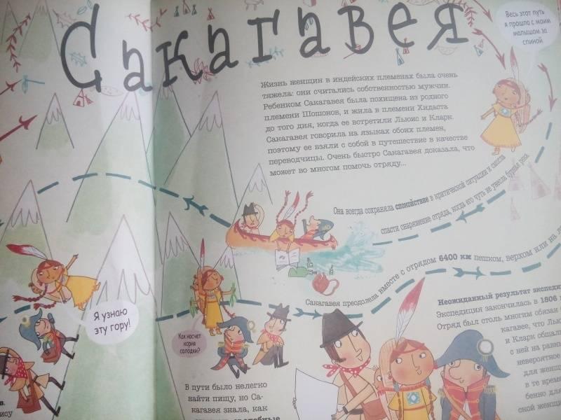 Иллюстрация 7 из 25 для Фантастические женщины, которые изменили мир - Кейт Панкхерст | Лабиринт - книги. Источник: Лабиринт