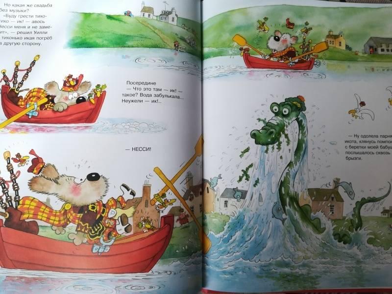 Иллюстрация 25 из 68 для Вот Ужас! - Куннас, Куннас | Лабиринт - книги. Источник: Selena