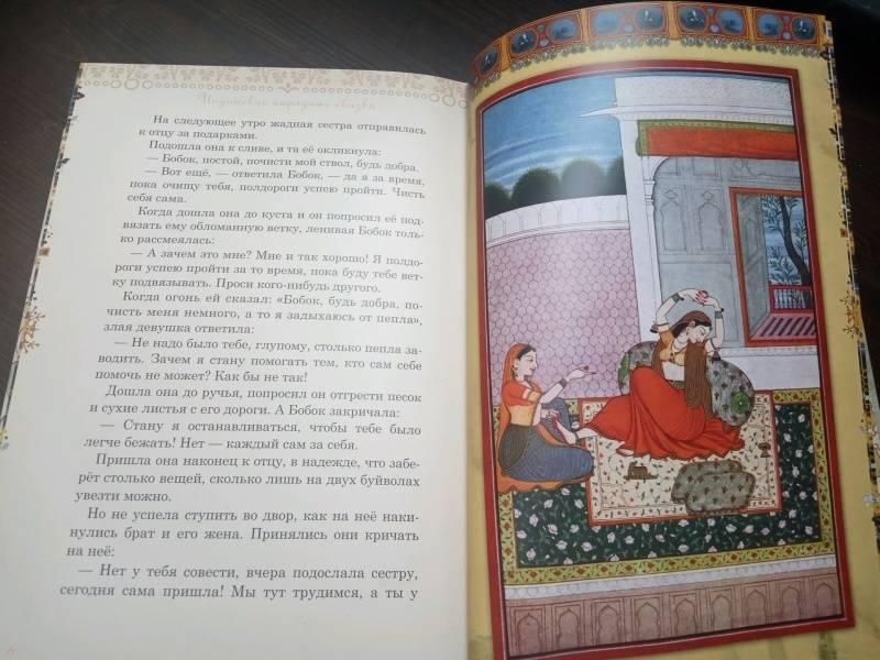 Иллюстрация 67 из 67 для Рама, Лакшмана и учёная сова. Индийские народные сказки | Лабиринт - книги. Источник: Лабиринт