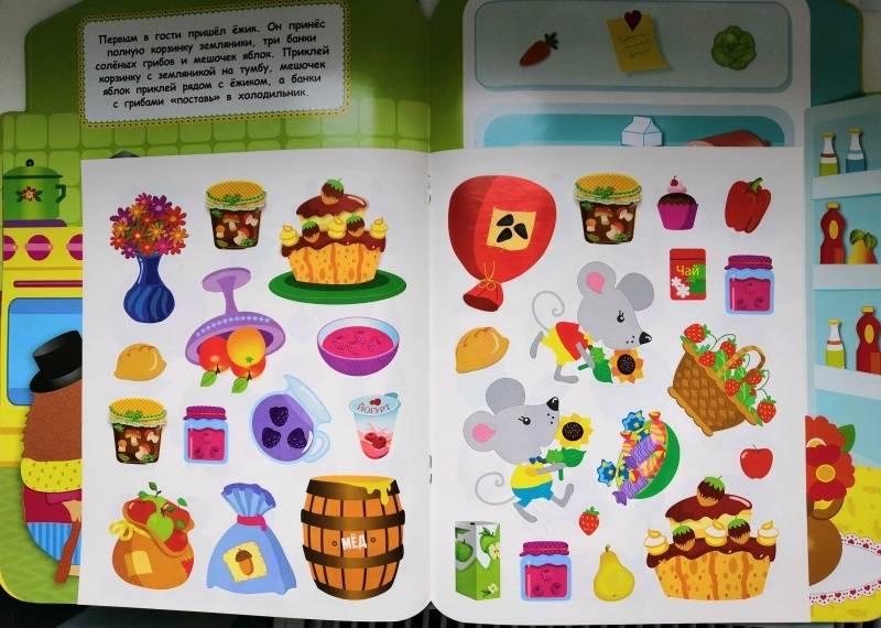 Иллюстрация 29 из 31 для Наклейки для малышей. Холодильник - Е. Никитина | Лабиринт - книги. Источник: Янчук  Ольга