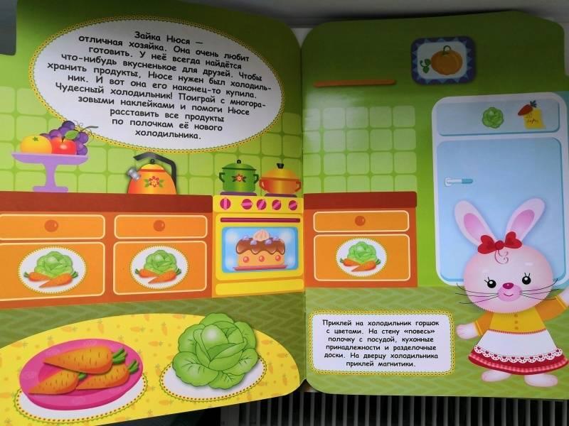 Иллюстрация 30 из 31 для Наклейки для малышей. Холодильник - Е. Никитина | Лабиринт - книги. Источник: Янчук  Ольга