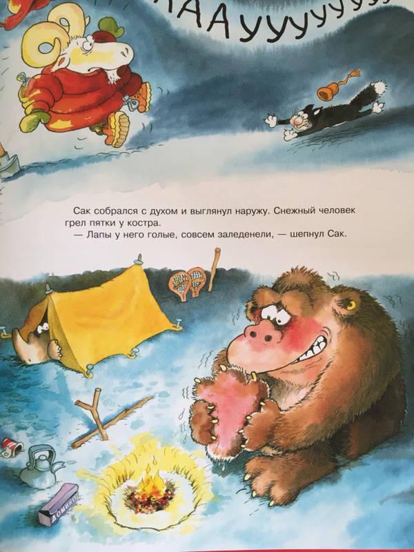 Иллюстрация 41 из 58 для Вот Ужас! - Куннас, Куннас | Лабиринт - книги. Источник: Григорьева  Евгения