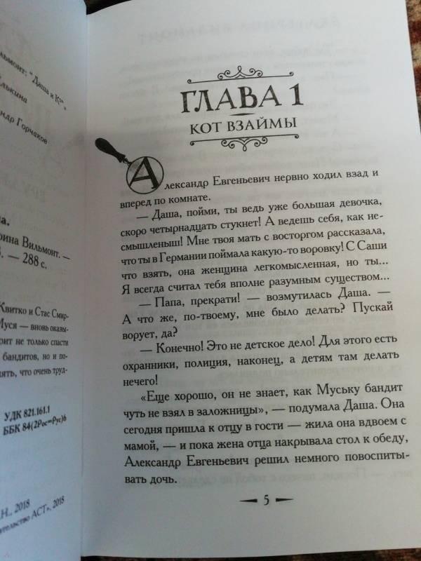 Иллюстрация 35 из 37 для Трудно быть храбрым - Екатерина Вильмонт   Лабиринт - книги. Источник: Суровцева  Татьяна