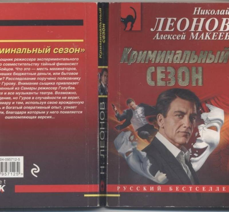 Иллюстрация 8 из 12 для Криминальный сезон - Леонов, Макеев | Лабиринт - книги. Источник: Ифигения