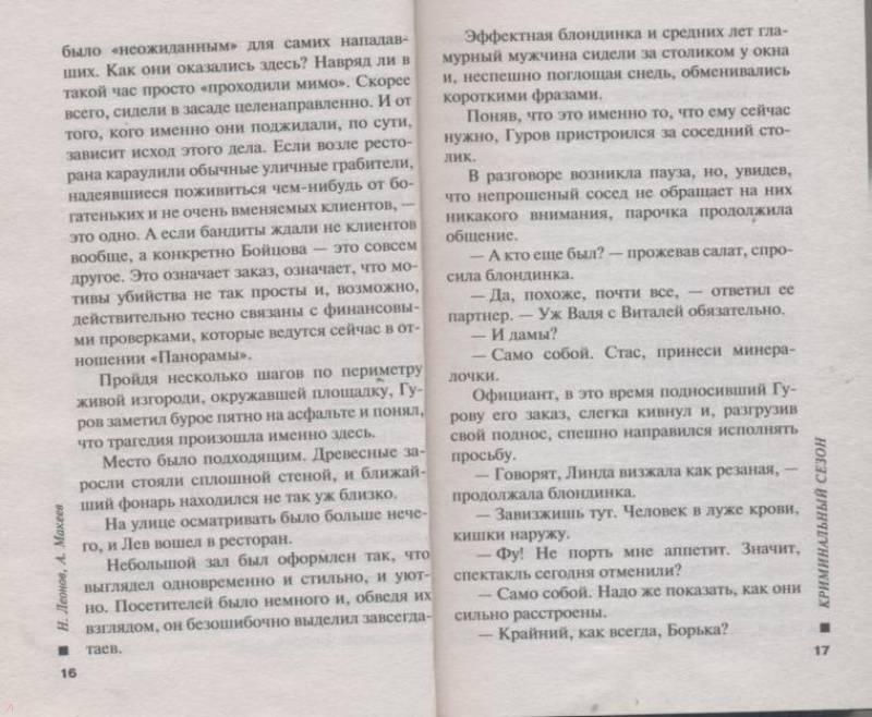 Иллюстрация 10 из 12 для Криминальный сезон - Леонов, Макеев   Лабиринт - книги. Источник: Ифигения