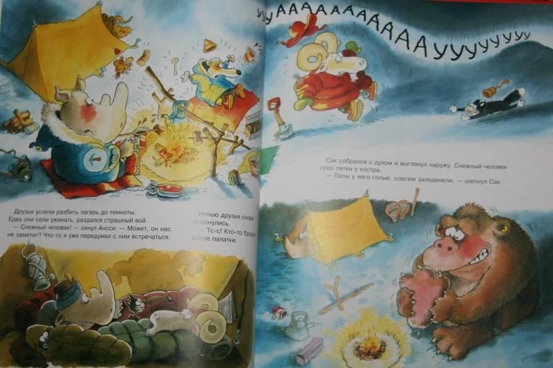 Иллюстрация 37 из 68 для Вот Ужас! - Куннас, Куннас | Лабиринт - книги. Источник: Кабанова  Ксения Викторовна
