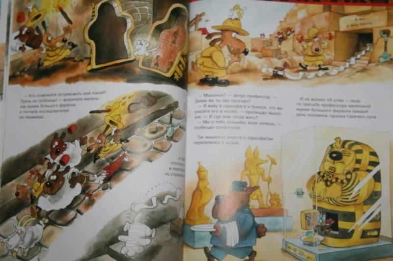 Иллюстрация 39 из 58 для Вот Ужас! - Куннас, Куннас | Лабиринт - книги. Источник: Кабанова  Ксения Викторовна