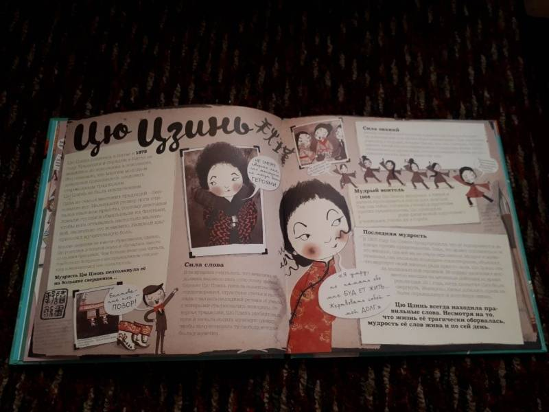 Иллюстрация 27 из 30 для Фантастические женщины, которые изменили историю - Кейт Панкхерст | Лабиринт - книги. Источник: Рыжкова Ксения