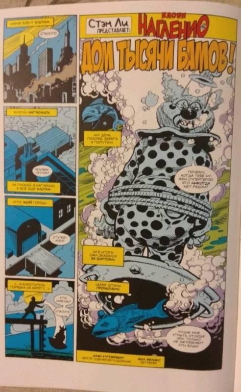 Иллюстрация 4 из 70 для Что за... Перчатка бесконечности?! - Х. Барта | Лабиринт - книги. Источник: Олег Растегаев