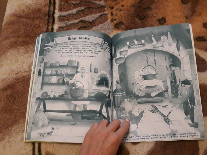 Иллюстрация 17 из 20 для Создай свою историю. Твой рыцарский замок | Лабиринт - книги. Источник: Julia Ivanova