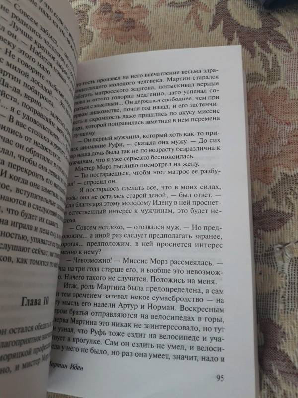 Иллюстрация 27 из 36 для Мартин Иден - Джек Лондон | Лабиринт - книги. Источник: Petrosyan Vano