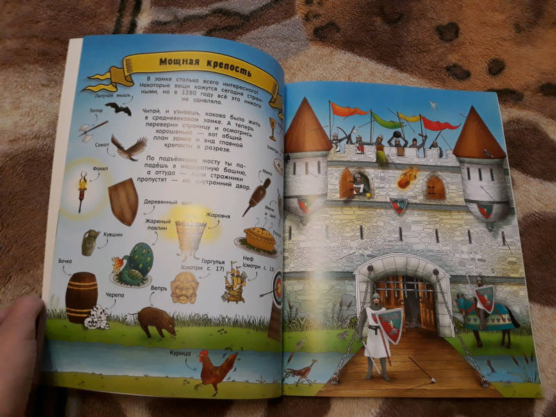 Иллюстрация 19 из 20 для Создай свою историю. Твой рыцарский замок | Лабиринт - книги. Источник: Julia Ivanova