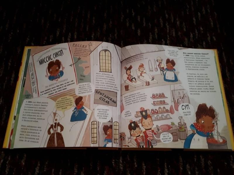 Иллюстрация 18 из 25 для Фантастические женщины, которые изменили мир - Кейт Панкхерст | Лабиринт - книги. Источник: Рыжкова Ксения