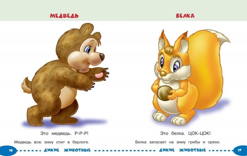 Иллюстрация 5 из 6 для Занимаемся с мамой. Для детей 1-2 лет - Ольга Александрова | Лабиринт - книги. Источник: Редактор этой книги