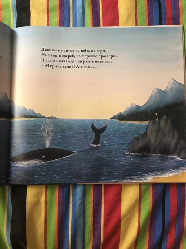 Иллюстрация 134 из 141 для Улитка и Кит - Джулия Дональдсон   Лабиринт - книги. Источник: Семенюта  Анна