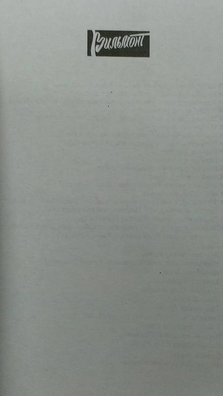 Иллюстрация 14 из 21 для Со всей дури! - Екатерина Вильмонт | Лабиринт - книги. Источник: Книголюб!