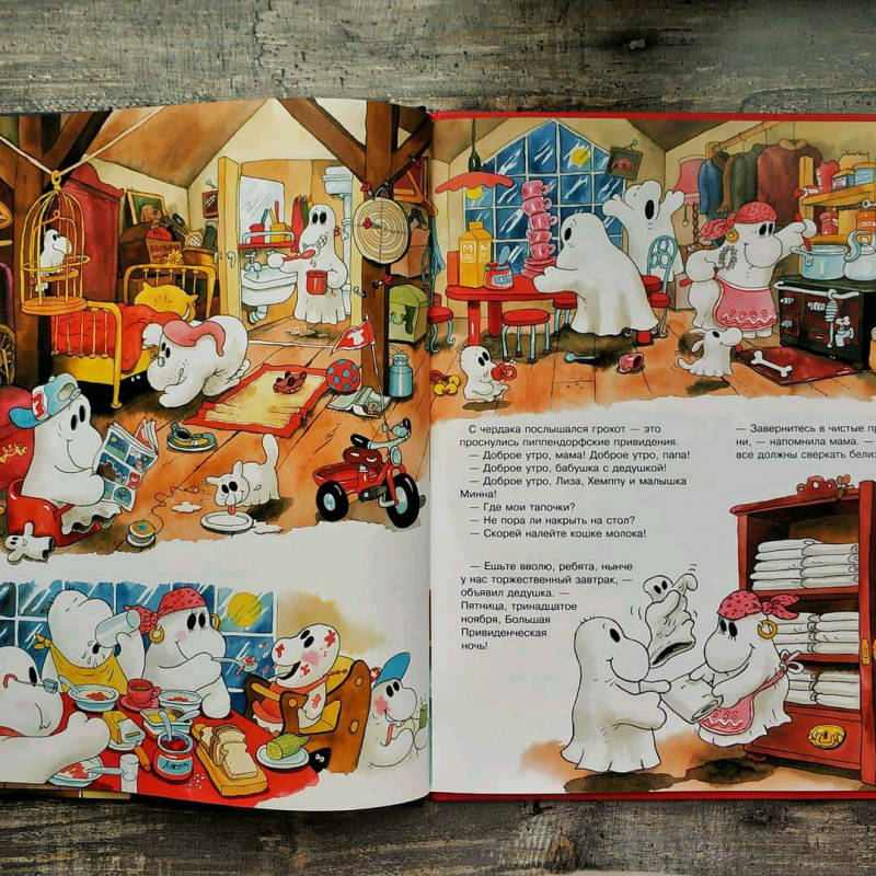 Иллюстрация 47 из 69 для Вот Ужас! - Куннас, Куннас | Лабиринт - книги. Источник: Rubatskaya  Darya