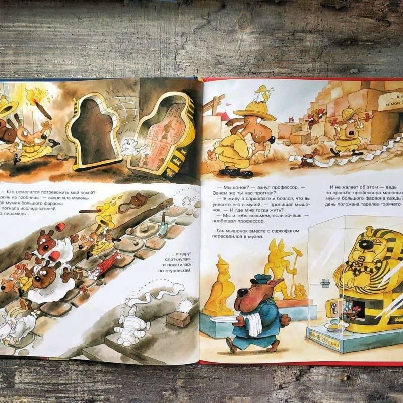 Иллюстрация 48 из 69 для Вот Ужас! - Куннас, Куннас | Лабиринт - книги. Источник: Rubatskaya  Darya