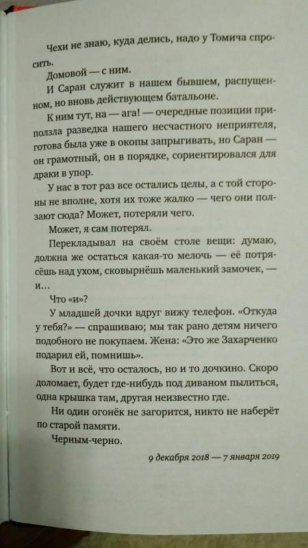 Иллюстрация 14 из 15 для Некоторые не попадут в ад - Захар Прилепин | Лабиринт - книги. Источник: Kelevra