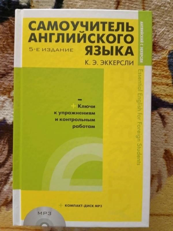 Иллюстрация 3 из 8 для Самоучитель английского языка с ключами и контрольными работами (+CDmp3) - Карл Эккерсли | Лабиринт - книги. Источник: Юльна