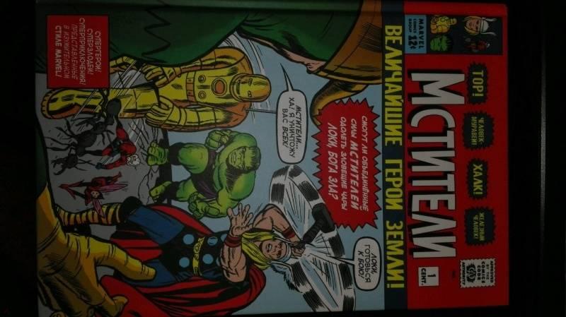 Иллюстрация 56 из 65 для Классика Marvel. Мстители - Стэн Ли | Лабиринт - книги. Источник: Лабиринт