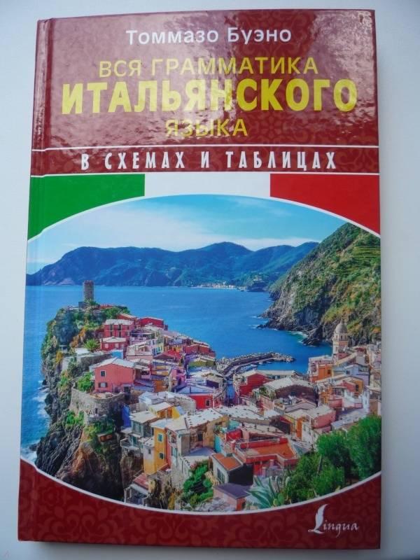 Иллюстрация 27 из 37 для Вся грамматика итальянского языка в схемах и таблицах - Буэно, Грушевская   Лабиринт - книги. Источник: Алиса Зайцева