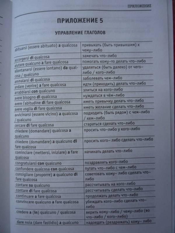 Иллюстрация 37 из 37 для Вся грамматика итальянского языка в схемах и таблицах - Буэно, Грушевская | Лабиринт - книги. Источник: Алиса Зайцева