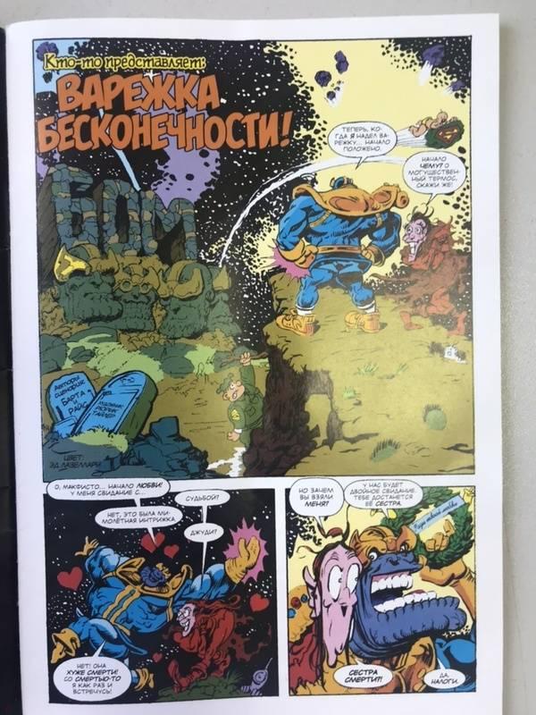 Иллюстрация 52 из 70 для Что за... Перчатка бесконечности?! - Х. Барта | Лабиринт - книги. Источник: Лабиринт