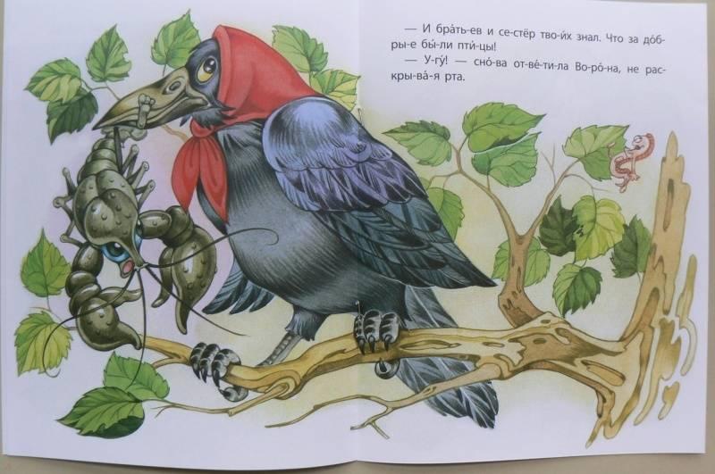 Иллюстрация 4 из 5 для Ворона и Рак | Лабиринт - книги. Источник: Лидия