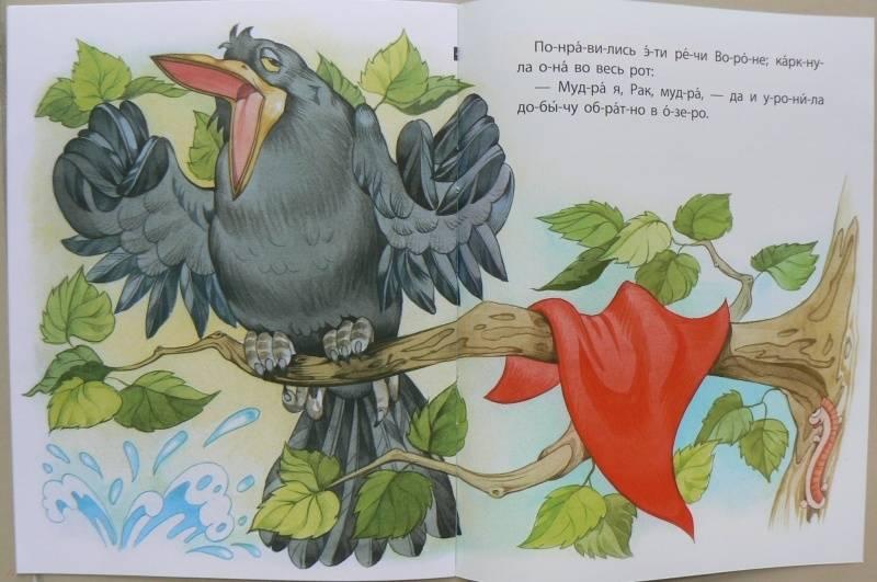 Иллюстрация 5 из 5 для Ворона и Рак | Лабиринт - книги. Источник: Лидия
