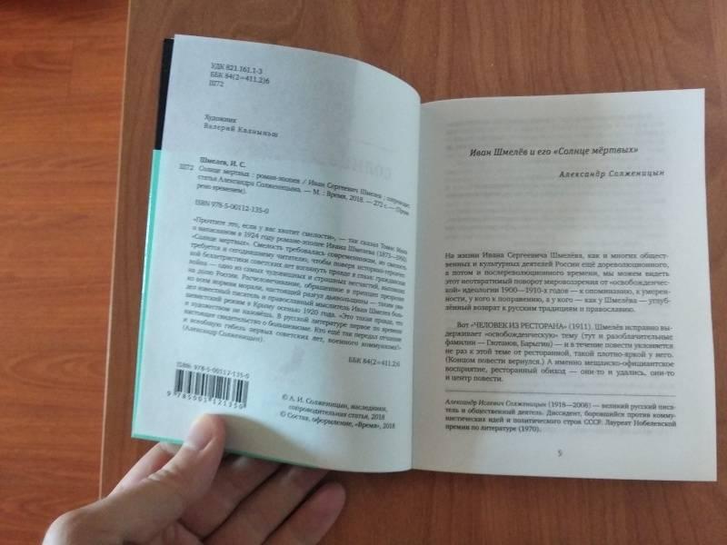 Иллюстрация 15 из 16 для Солнце мертвых - Иван Шмелев | Лабиринт - книги. Источник: Fess61077