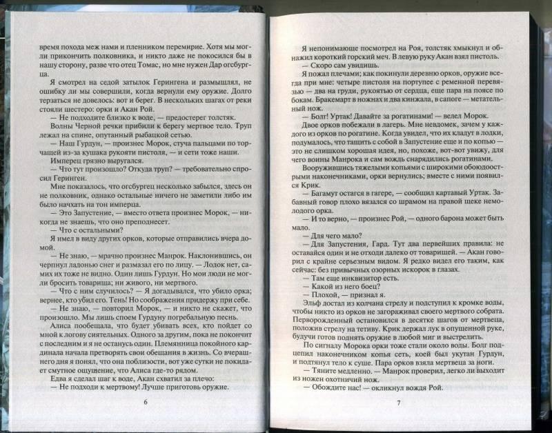 Иллюстрация 6 из 6 для Вор и тьма - Сергей Куц | Лабиринт - книги. Источник: Ольга