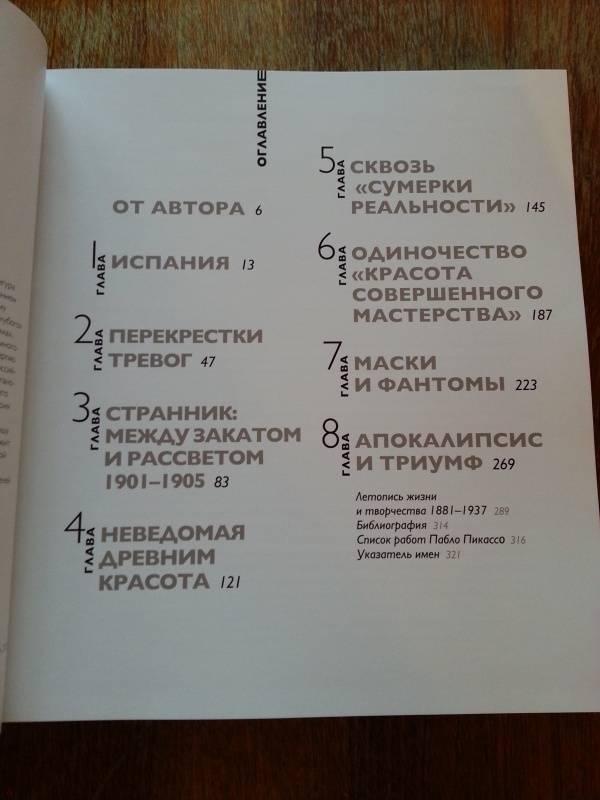 Иллюстрация 9 из 15 для Пикассо. Путь к триумфу - Михаил Герман | Лабиринт - книги. Источник: Лабиринт