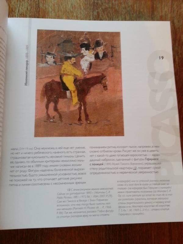 Иллюстрация 10 из 15 для Пикассо. Путь к триумфу - Михаил Герман   Лабиринт - книги. Источник: Лабиринт