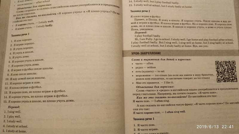 """Книга: """"Английский с нуля для детей и взрослых (+ online ..."""