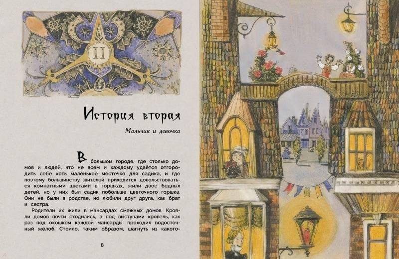 Иллюстрация 1 из 5 для Снежная Королева - Ханс Андерсен | Лабиринт - книги. Источник: Издательство  СТРЕКОЗА