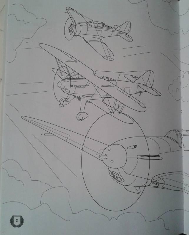"""Книга: """"World of Warplanes. Военные самолеты. Раскраска ..."""