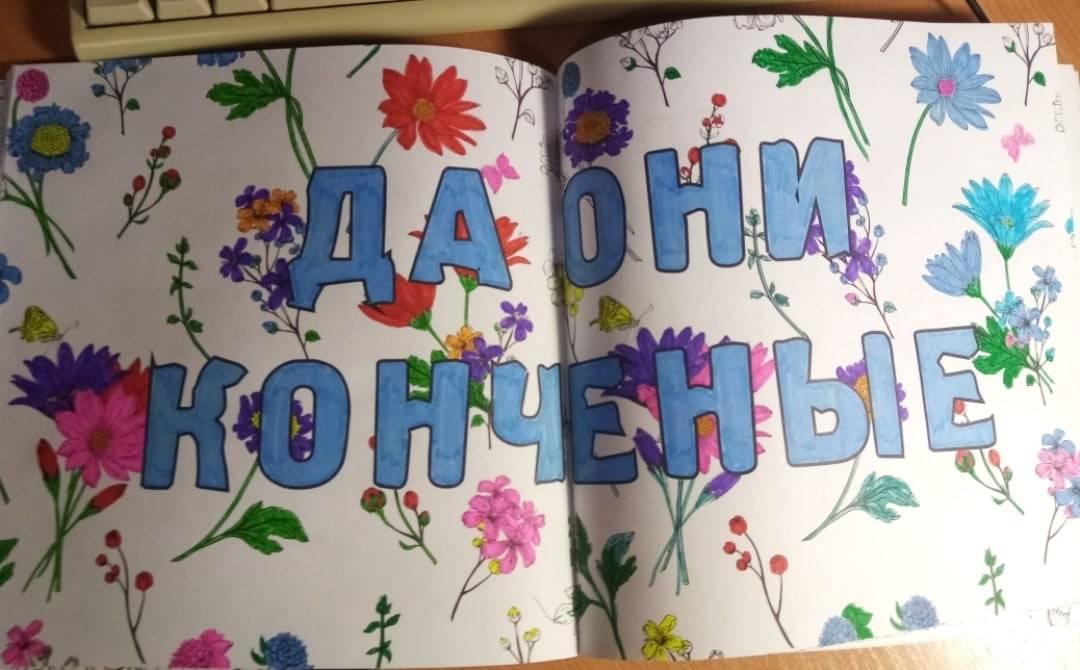 """Книга: """"Как все задолбало! Раскраска-антистресс для ..."""