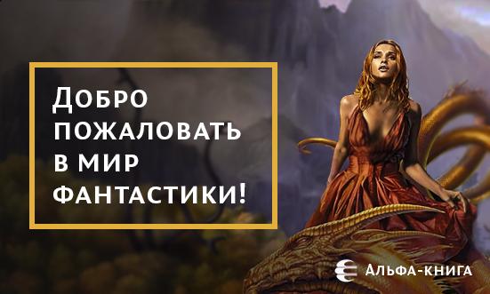 Бесплатная курьерская доставка книг Альфа-книги на сумму 350 руб.