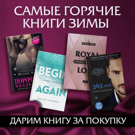 Подарок за покупку романов о любви