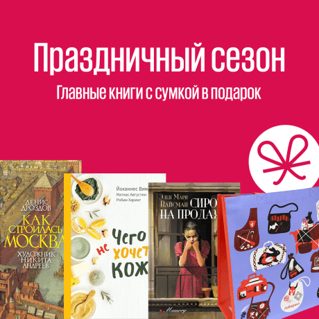 Дарим сумку к любимым книгам