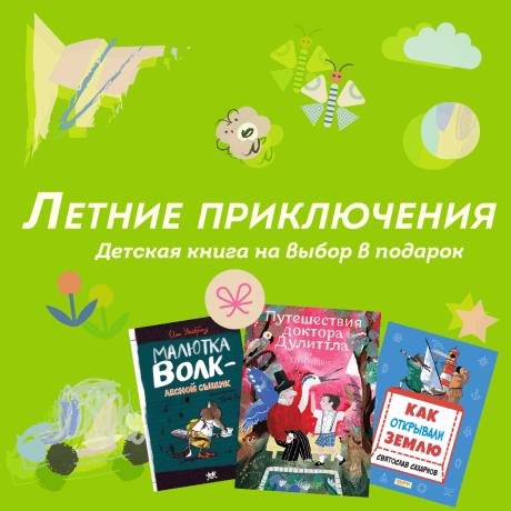 Летние приключения. Детская книга в подарок