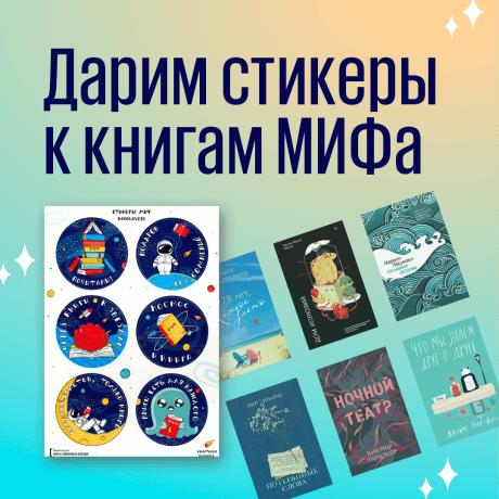 Дарим стикеры к книгам МИФа