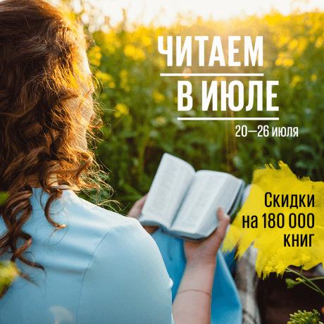 Читаем в июле