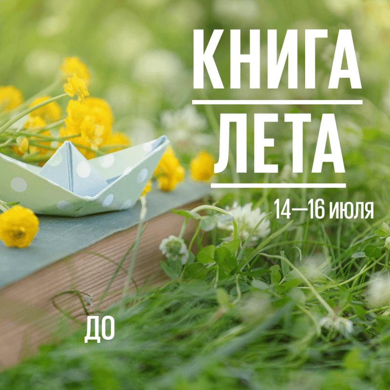 Книга лета