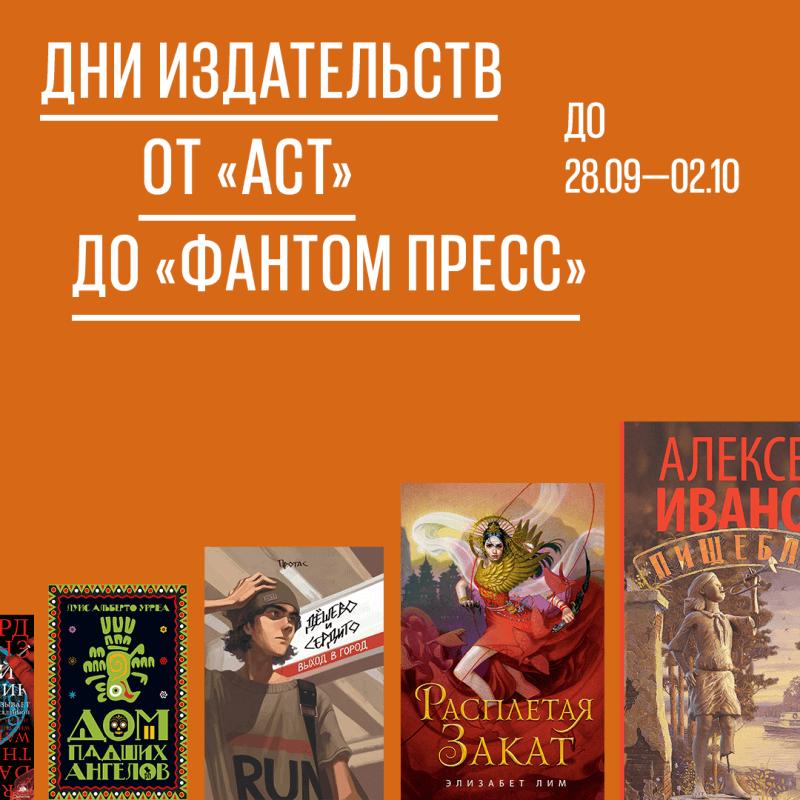 Дни издательств. От «АСТ» до «Фантом-Пресс»